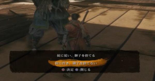 【SEKIRO】不死断ちエンドの分岐条件と入り方【隻狼】