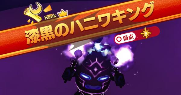 【ファンタジーライフオンライン】第2章「王女の覚悟」ボスの行動パターンと倒し方【FLO】