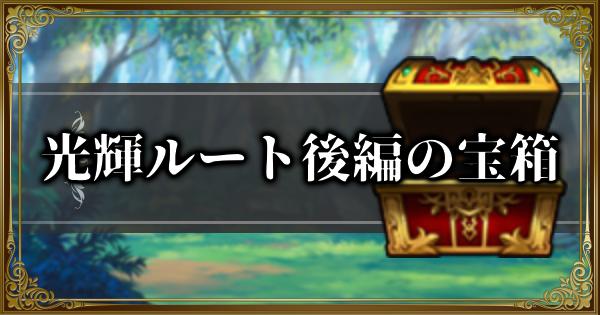 【ラングリッサーモバイル】光輝ルート後編の隠し宝箱の場所と報酬【ランモバ】
