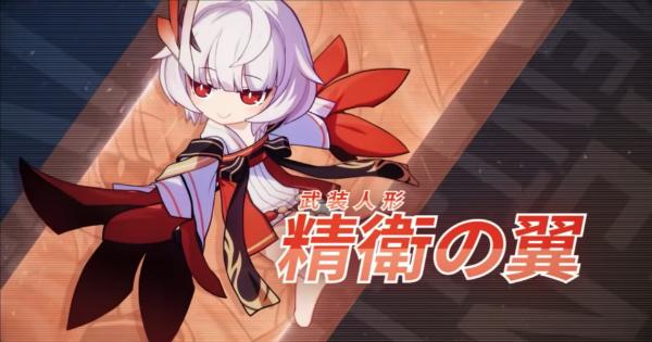 【崩壊3rd】精衛の翼(武装人形)の評価と入手方法