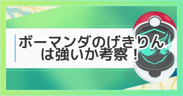 【ポケモンGO】ボーマンダのげきりんの強さを考察!