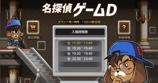 【メイプルストーリーM】名探偵ゲームDの攻略と報酬|ルール解説【メイプルM】