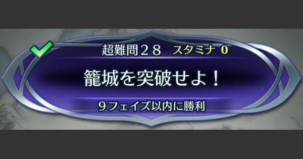 【FEH】クイズマップ(超難問28)「籠城を突破せよ!」の攻略手順【FEヒーローズ】