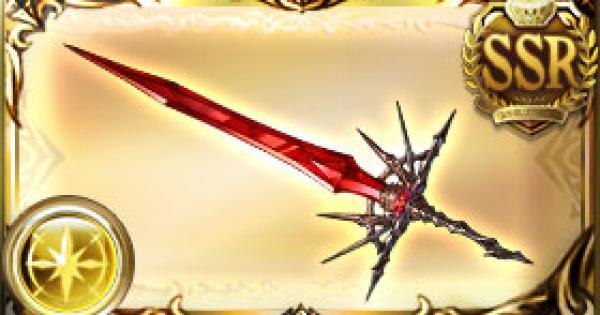 【グラブル】永遠拒絶の剣の評価|終末の神器【グランブルーファンタジー】