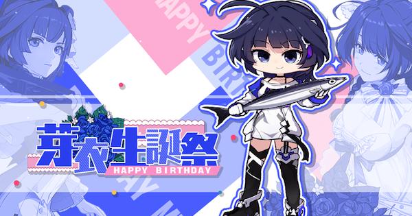 【崩壊3rd】芽衣生誕祭イベント2019「芽衣の修行」の概要まとめ