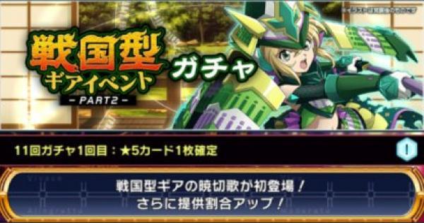 【シンフォギアXD】戦国型ギアイベントPart2ガチャ登場カードまとめ