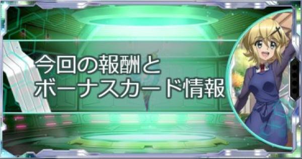 【シンフォギアXD】戦国型ギアイベントPart2報酬&概要まとめ