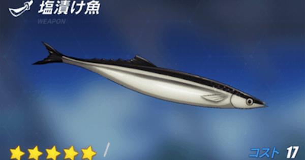 【崩壊3rd】塩漬け魚の評価と装備おすすめキャラ