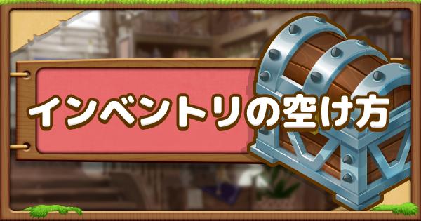 【メイプルストーリーM】インベントリがいっぱいの時の対処法 倉庫の使い方【メイプルM】