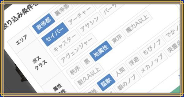 【FGO】復刻:ぐだぐだ帝都聖杯奇譚のフリークエスト一覧(検索機能付)