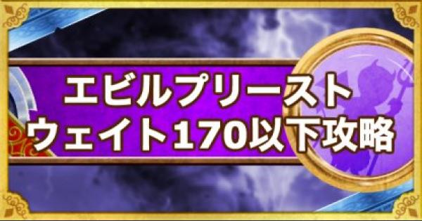 【DQMSL】「エビルプリーストチャレンジ」ウェイト170以下の攻略法!