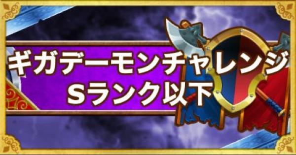 【DQMSL】「ギガデーモンチャレンジ」攻略!Sランク以下のクリア方法!
