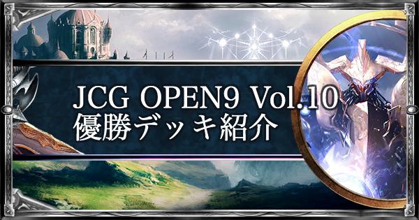 【シャドバ】JCG OPEN9 Vol.10 ローテ大会優勝者デッキ紹介【シャドウバース】
