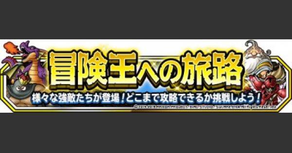 【DQMSL】「冒険王への旅路」全レベルの攻略法まとめ!