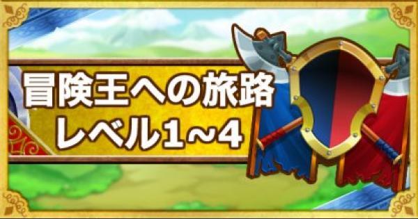 【DQMSL】「冒険王への旅路 レベル1・2・3・4」攻略法まとめ!