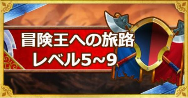 【DQMSL】「冒険王への旅路レベル5・6・7・8・9」攻略法まとめ!