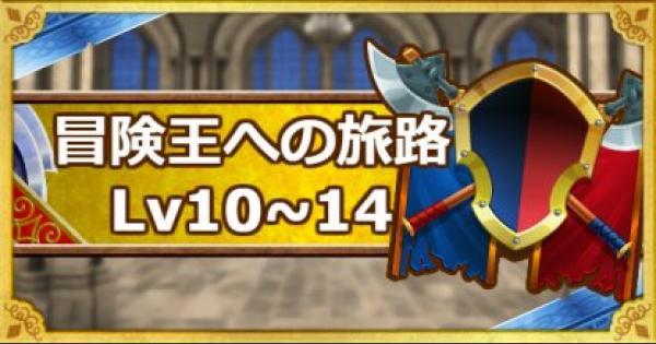 【DQMSL】「冒険王への旅路レベル10・11・12・13・14」攻略!