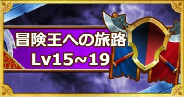 【DQMSL】「冒険王への旅路レベル15・16・17・18・19」攻略!