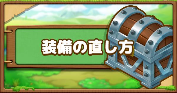 【メイプルストーリーM】装備の破壊を直す方法【メイプルM】