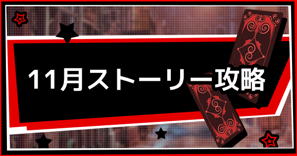 【ペルソナ5】11月ストーリー・カレンダー攻略チャート【P5】