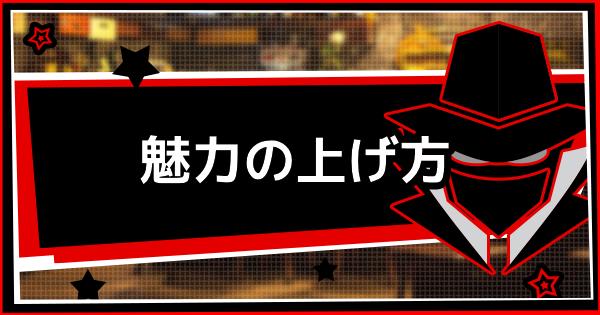 【ペルソナ5】魅力パラメータの効率的な上げ方【P5】