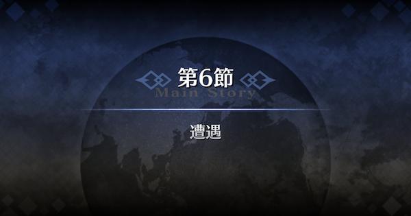 【FGO】バビロニア第6節『遭遇』攻略