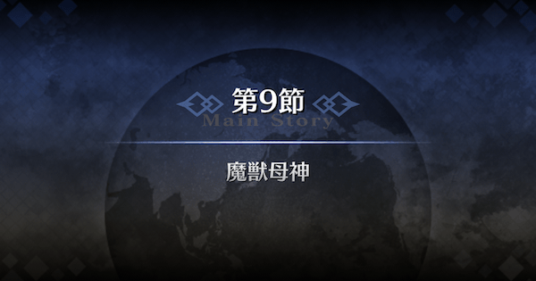 【FGO】バビロニア第9節『魔獣母神』攻略