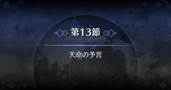 【FGO】バビロニア第13節『天命の予言』攻略
