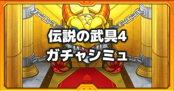 【モンスト】伝説の武具4のガチャシミュレーター