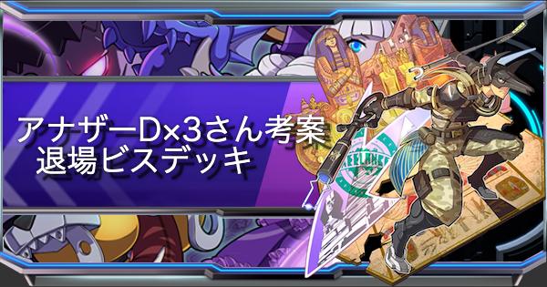 【ファイトリーグ】アナザーD×3さん考案:退場ビスデッキ