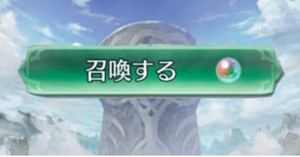 【FEH】「行楽の季節」超英雄ガチャシミュレーター【FEヒーローズ】