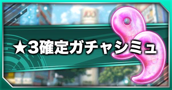【東京コンセプション】星3確定ガチャシミュレーター【東コン】