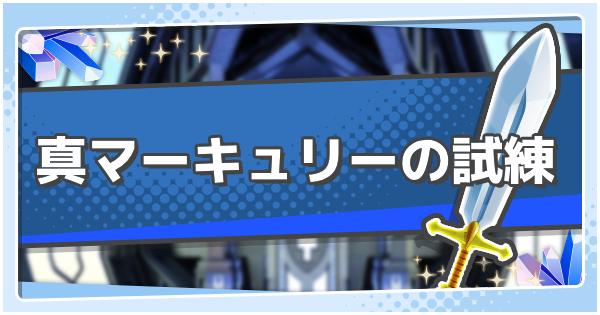 【ドラガリ】真マーキュリーの試練攻略!対策と適正キャラ【ドラガリアロスト】
