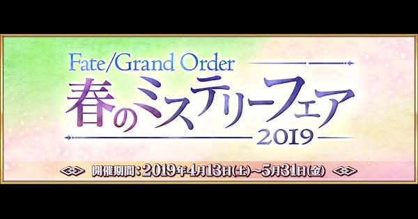 【FGO】春のミステリーフェア2019まとめ