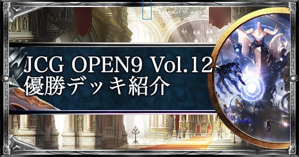 【シャドバ】JCG OPEN9 Vol.12アンリミ大会の優勝デッキ紹介【シャドウバース】
