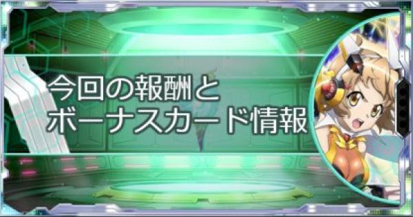 【シンフォギアXD】ティアーズ・オブ・ピースメーカー報酬&概要まとめ