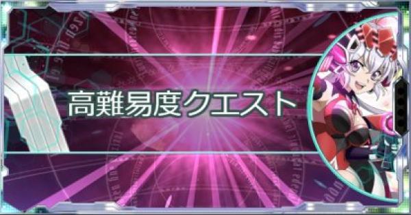 【シンフォギアXD】ティアーズ・オブ・ピースメーカー高難易度攻略まとめ