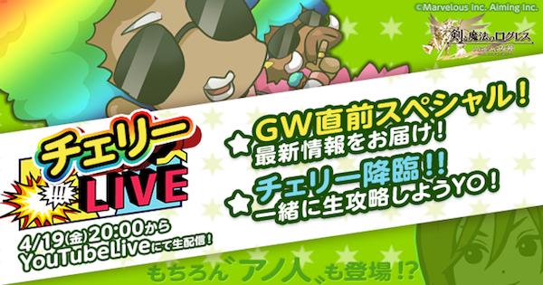 【ログレス】GW直前スペシャル!|チェリーLIVEまとめ【剣と魔法のログレス いにしえの女神】