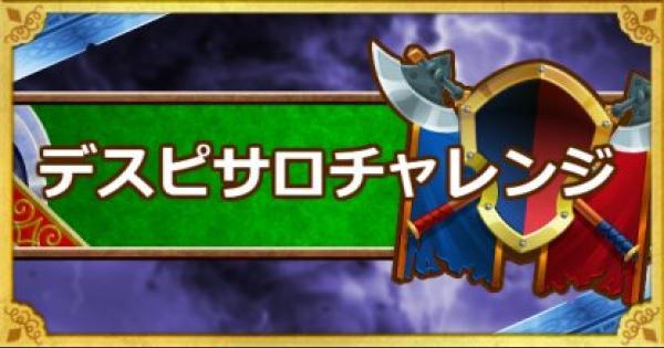 【DQMSL】「デスピサロチャレンジ」攻略!22ラウンド以内のクリア方法!