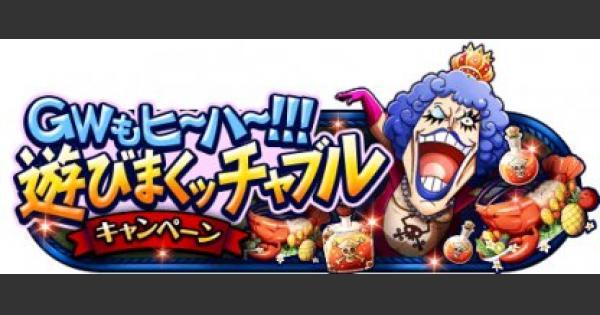 GWもヒ~ハ~!!! 遊びまくッチャブル キャンペーン