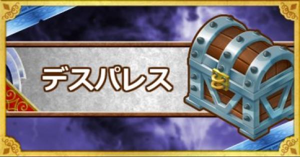 【DQMSL】デスパレス(みんぼう)攻略!エビルプリーストの倒し方!