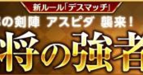 【ログレス】鬼将の強者(アスピダ)の攻略まとめ【剣と魔法のログレス いにしえの女神】
