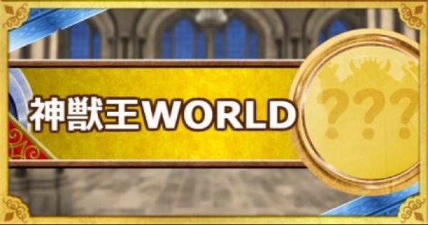 神獣王WORLD(SS)の評価とおすすめ特技