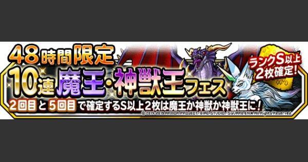 【DQMSL】「48時間限定魔王・神獣王フェス」ガチャシミュレーター