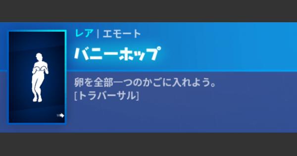 【フォートナイト】エモート「バニーホップ」の情報【FORTNITE】