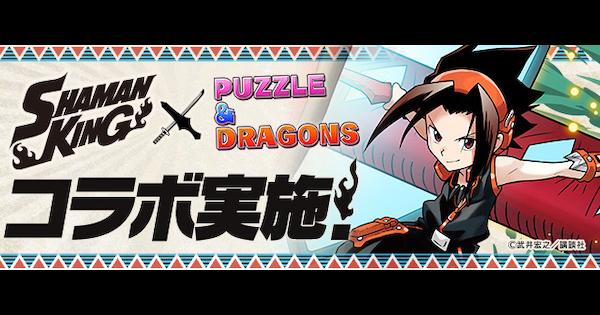 シャーマンキングクエスト9【固定チーム】の攻略