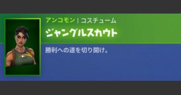【フォートナイト】ジャングルスカウトのスキン情報【FORTNITE】