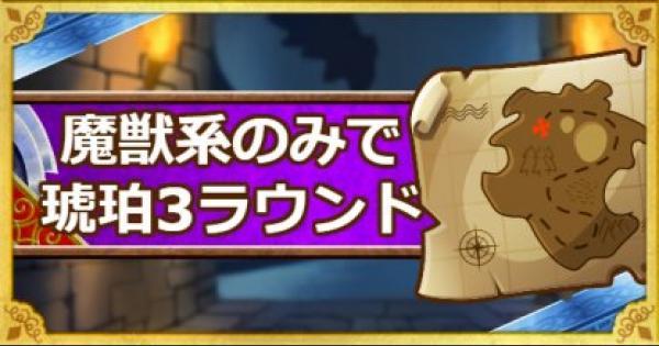 【DQMSL】「呪われし魔宮」魔獣系のみで琥珀の魔獣を3ラウンド撃破攻略!