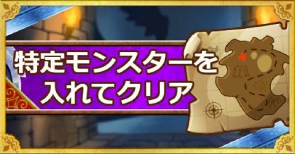 【DQMSL】「呪われし魔宮」特定モンスターを入れてクリアミッション攻略!