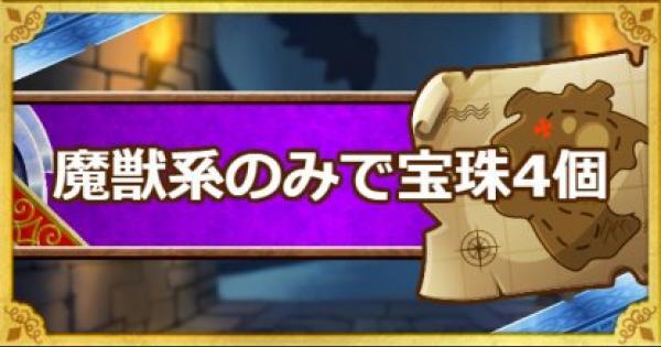 【DQMSL】「呪われし魔宮」魔獣系のみで宝珠4個入手ミッション攻略法!